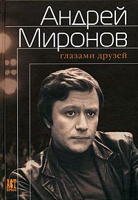 Андрей Миронов глазами друзей #1