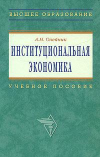 Институциональная экономика | Олейник Антон Николаевич  #1