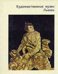 Художественные музеи Львова | Островский Григорий Семенович  #1