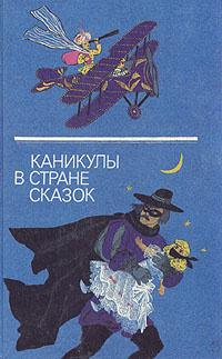 Каникулы в стране сказок   Вангели Спиридон Степанович, Короткевич Владимир Семенович  #1