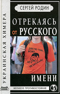 Отрекаясь от русского имени   Родин Сергей #1