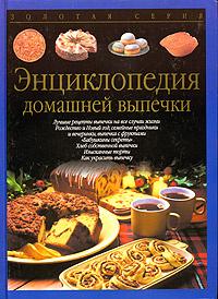 Энциклопедия домашней выпечки #1