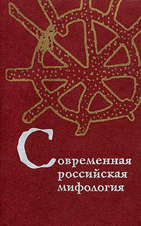 Современная российская мифология #1