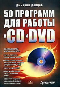 50 программ для работы с CD и DVD (+CD) #1
