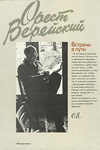 Встречи в пути   Верейский Орест Григорьевич #1