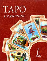 Карты. Таро Сказочное: 78 карт// Книга. Таро Сказочное (в коробке)  #1