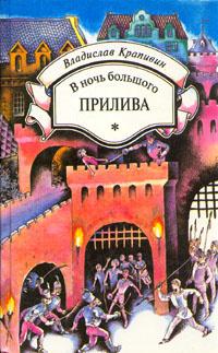 В ночь большого прилива | Крапивин Владислав Петрович, Крапивин Павел Владиславович  #1