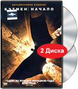 Бэтмен. Начало. Специальное издание (2 DVD) #1