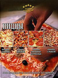 Пиццы #1