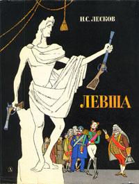 Левша | Лесков Николай Семенович #1