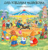 День рождения медвежонка (объемная книжка-игрушка) #1