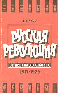 Русская революция от Ленина до Сталина. 1917 - 1929   Карр Эдвард  #1