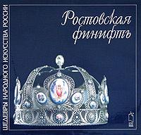 Ростовская финифть. Альбом #1