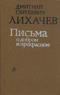 Письма о добром и прекрасном | Лихачев Дмитрий Сергеевич  #1