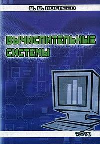 Вычислительные системы #1