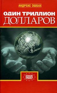 Один триллион долларов | Эшбах Андреас, Набатникова Татьяна А.  #1