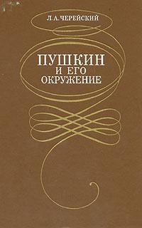 Пушкин и его окружение | Черейский Лазарь Абрамович #1