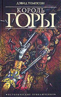 Король горы | Томпсон Дэвид М. #1