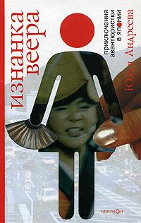 Изнанка веера. Приключения авантюристки в Японии #1