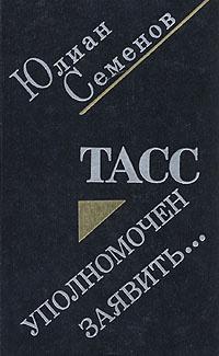ТАСС уполномочен заявить... | Семенов Юлиан Семенович #1