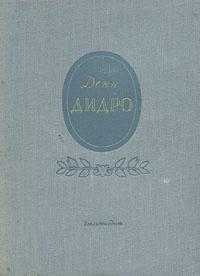 Дени Дидро. Избранные произведения | Дидро Дени #1