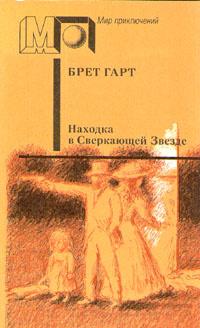Находка в Сверкающей Звезде   Ильф Александра Ильинична  #1