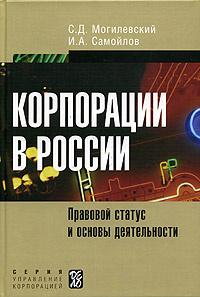 Корпорации в России. Правовой статус и основы деятельности  #1