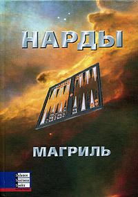 Нарды   Пол Магриль, Магриль Робертс Рене #1