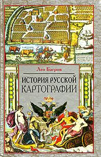 История русской картографии #1
