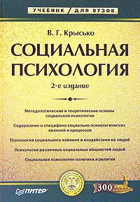 Социальная психология   Крысько Владимир Гаврилович #1