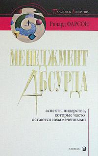 Менеджмент абсурда | Левитский А. В., Фарсон Ричард #1