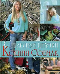 Стильные штучки Ксении Собчак | Собчак Ксения Анатольевна  #1