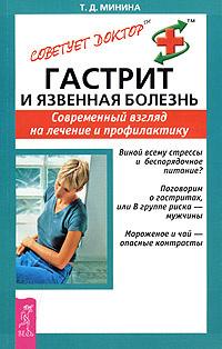 Гастрит и язвенная болезнь. Современный взгляд на лечение и профилактику | Минина Татьяна Дмитриевна #1