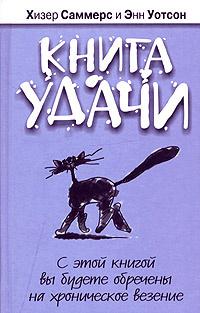 Книга удачи #1