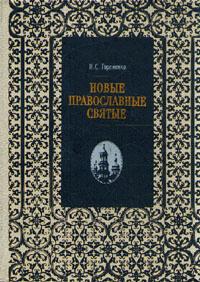 Новые православные святые | Гордиенко Николай Семенович  #1