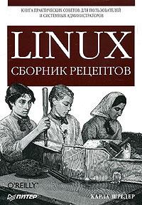 LINUX. Сборник рецептов #1