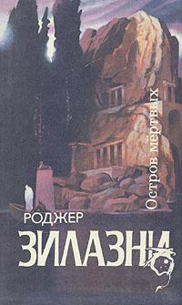 Остров мертвых | Симонов В., Желязны Роджер #1
