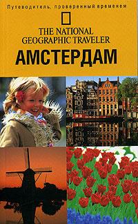 The National Geographic Traveler/ Амстердам #1