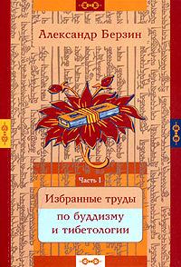Избранные труды по буддизму и тибетологии. В 2 частях. Часть 1  #1