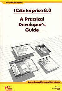 1C:Enterprise 8.0. A Practical Developer's Guide. Examples and Standart Technigues (+ CD) #1