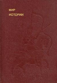 Мир истории. Начальные века русской истории   Рыбаков Борис Александрович  #1