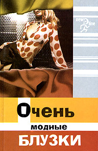 Очень модные блузки | Волкова Н. #1