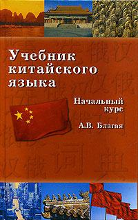 Учебник китайского языка. Начальный курс | Благая Антонина Валерьевна  #1