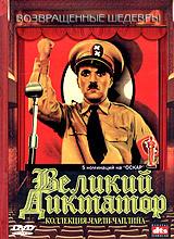 Великий диктатор #1