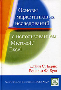Основы маркетинговых исследований с использованием Microsoft Excel (+ CD-ROM)  #1