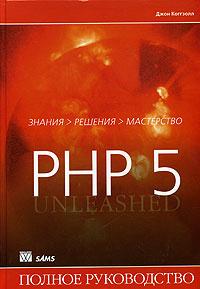 PHP 5. Полное руководство #1