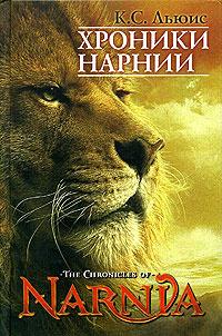 Хроники Нарнии (7 историй) | Льюис Клайв Стейплз #1