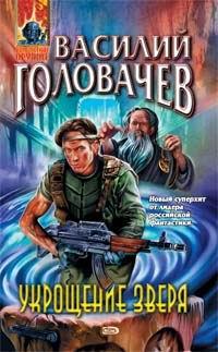 Укрощение зверя | Головачев Василий Васильевич #1