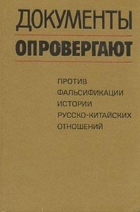 Документы опровергают. Против фальсификации истории русско-китайских отношений  #1