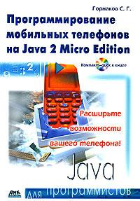 Программирование мобильных телефонов на Java 2 Micro Edition (+ CD-Rom)  #1